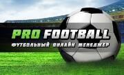 'Pro Football - Футбольный менеджер' - Увлекательный футбольный менеджер. Играй с друзьями и другими игроками социальной сети! (Футбол, спорт)
