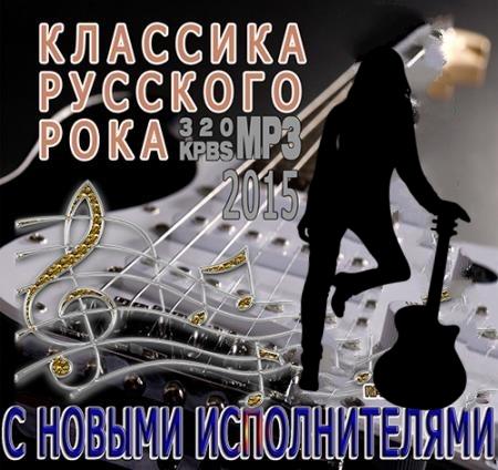Классика Русского Рока С Новыми Исполнителями